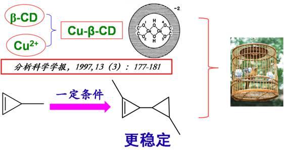 环丙烯结构简式